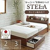 照明付き 宮付き 国産 収納ベッド シングル (ポケットコイルマットレス付き) ブラウン 『STELA』ステラ 日本製ベッドフレーム チェストベッド
