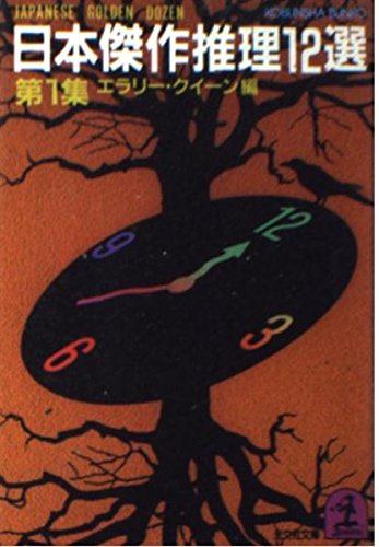 日本傑作推理12選 (1) (光文社文庫)の詳細を見る