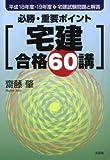 必勝・重要ポイント 宅建合格60講 平成18年度・19年度 宅建試験問題と解答