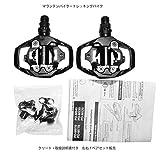 シマノ SPDクリート付ペダル PD-M530 ブラック 画像