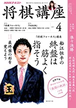 NHK 将棋講座 2017年 4月号 [雑誌] (NHKテキスト)