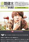 JUNON 須賀健太 ファースト・トレーディングカード BOX商品 1BOX=12パック入り、全122種類