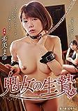 鬼女の生贄 希美まゆ アタッカーズ [DVD]