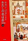 わたしの名は赤〔新訳版〕 上 (ハヤカワepi文庫)