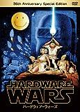 HARDWARE WARS[DVD]