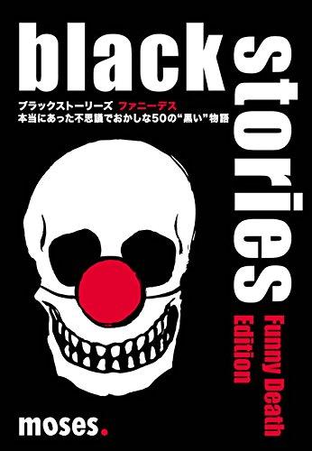 """ブラックストーリーズ ファニーデス 本当にあった不思議でおかしな50の""""黒い""""物語"""