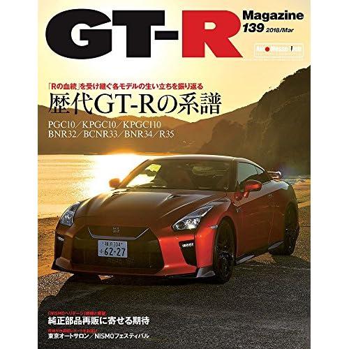 GT-R MAGAZINE(ジーティーアールマガジン) 2018年 03 月号 (雑誌)