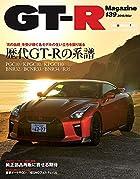 GT-R MAGAZINE(ジーティーアールマガジン) 2018年 03 月号