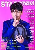 STAGE navi(ステージナビ) vol.25 ★表紙:坂本昌行 (NIKKO MOOK)