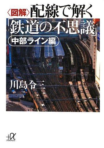 <図解>配線で解く「鉄道の不思議」 中部ライン編 (講談社+α文庫)の詳細を見る