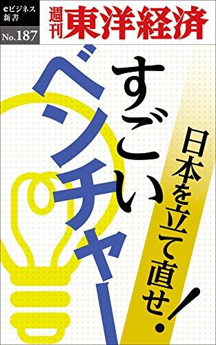 すごいベンチャー―週刊東洋経済eビジネス新書No.187の詳細を見る