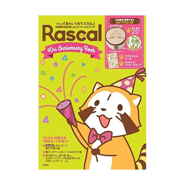 ラスカル 40th Anniversary Bo...の商品画像