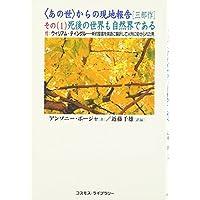「あの世」からの現地報告(三部作)〈その1〉死後の世界も自然界である―付:ウィリアム・ティンダル 新約聖書を英語に翻訳して火刑に処せられた男