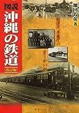 図説・沖縄の鉄道