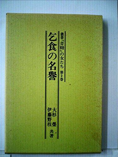 乞食の名誉 (1985年) (叢書『青鞜』の女たち〈第2巻〉)の詳細を見る