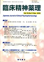 臨床精神薬理 第19巻11号〈特集〉Bipolarityを有するうつ病の病態と治療アップデート