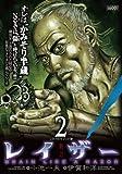 レイザー(剃刀) 第2巻 (キングシリーズ 漫画スーパーワイド)