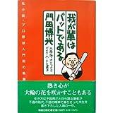 我が輩はバットである―私小説・プロ野球人門田の軌跡