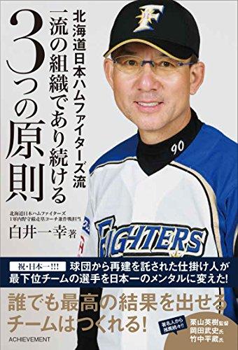 北海道日本ハムファイターズ流 一流の組織であり続ける3つの原則