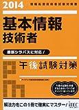 2014 基本情報技術者午後試験対策 (午後問題対策シリーズ)