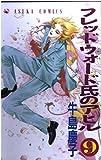 フレッドウォード氏のアヒル 9 (あすかコミックス)