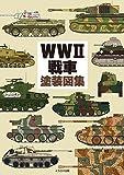 WWII 戦車塗装図集
