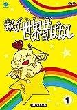 まんが世界昔ばなし DVD-BOX1[DVD]