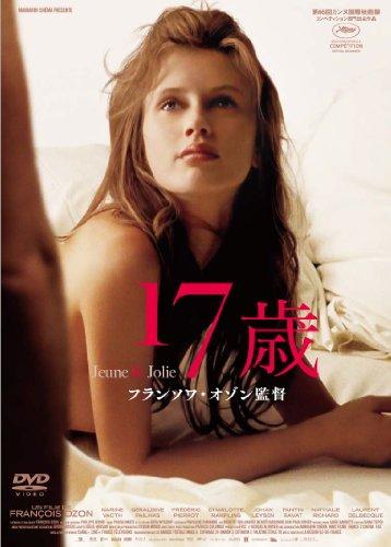 17歳 [DVD]の詳細を見る