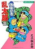 落第忍者乱太郎 (21) (あさひコミックス)