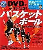 DVDでさらに上達!!バスケットボールレベルア...
