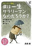 僕は一生サラリーマンなんだろうか?: ──行き詰まりを感じているあなたへ (Panda Publishing)
