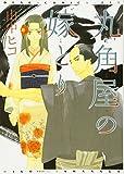 丸角屋の嫁とり (ディアプラス・コミックス)