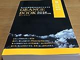 オレンジブック(ORANGE BOOK)2018年版 8 法規・制度・倫理第103回薬剤師国家試験対策