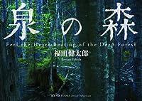 泉の森 (風景写真books artist selection)