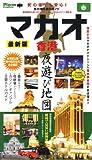 マカオ香港夜遊び地図 最新版―初心者でも安心!男の海外旅行ガイド