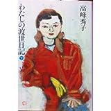 わたしの渡世日記 下 (朝日新聞社の文庫版シリーズ)