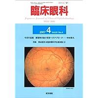 臨床眼科 2007年 04月号 [雑誌]
