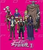 モーレツ宇宙海賊 3(通常版)[Blu-ray/ブルーレイ]