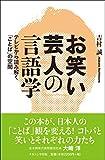 「お笑い芸人の言語学: テレビから読み解く「ことば」の空間」販売ページヘ