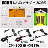 【単4電池4本付】KORG コルグ TM-60-WH + CM-300 + 単4電池4本 チューナー/メトロノーム + コンタクトマイクセット/マイク色 WHBK