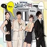 韓国SBSドラマ ボスを守れ OST