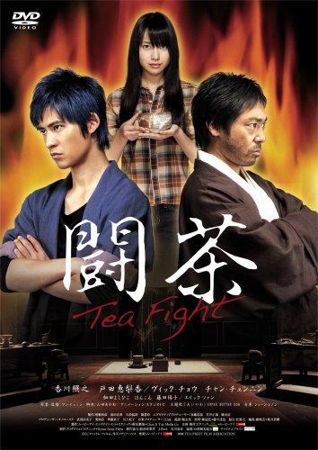 闘茶~Tea Fight~ 通常版 [DVD]