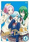 『山田くんと7人の魔女』Vol.4[Blu-ray/ブルーレイ]