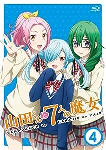 『山田くんと7人の魔女』 Vol.4 [Blu-ray]