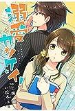 comic Berry's 溺愛カンケイ!(分冊版)9話 comic Berry's 溺愛カンケイ!【分冊版】 (Berry's COMICS)