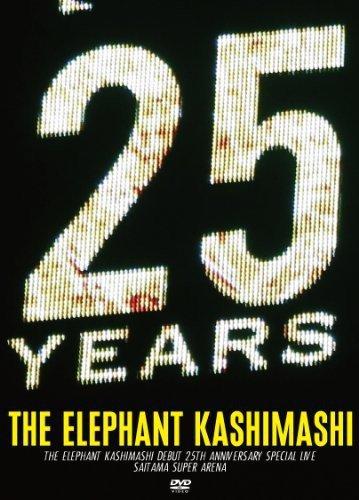 エレファントカシマシ デビュー25周年記念 SPECIAL LIVE さいたまスーパーアリーナ (初回限定盤)(スペシャルパッケージ&豪華写真集ブックレット72P付) [DVD]の詳細を見る