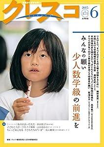 クレスコ no.171―現場から教育を問う みんなの願い少人数学級の前進を