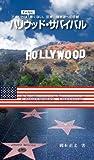アメリカは(そんなに)悪くない。反米、嫌米派への手紙 ハリウッド・サバイバル