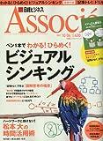 日経ビジネス Associe (アソシエ) 2009年 10/6号 [雑誌]