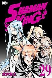 SHAMAN KING ~シャーマンキング~ KC完結版(29) (少年マガジンエッジコミックス)